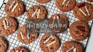 헤이즐넛누텔라쿠키 쫀득한 초코칩쿠키 만들기(Hazeln…