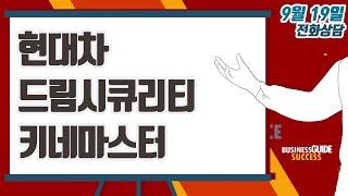 [이데일리TV 주식코치] 9월 19일 방송 - 현대차,…