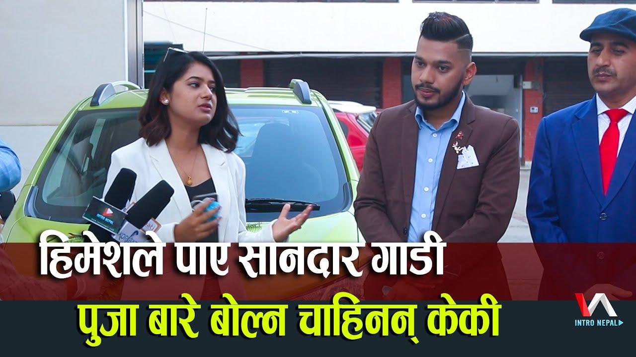 Pooja विवाद बारे बोल्न चाहिनन् Keki | Comedy Champion Winner Himesh Panta ले पाए सानदार गाडी  |