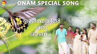 Ormayil Oru Onam Onam Special Song Biju Cheganoor Vijesh Gopal Philip Hochimin K C