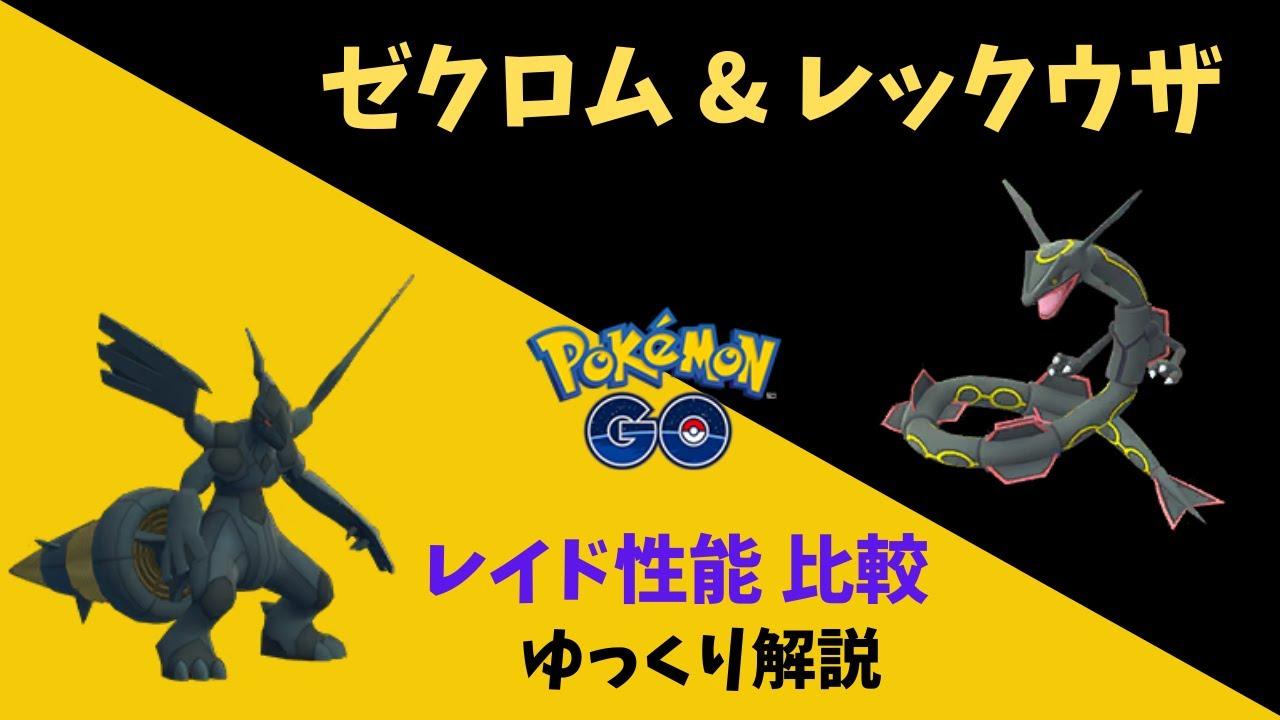【ポケモンGO】ゼクロムのドラゴン技構成をレックウザと性能比較【ゆっくり解説】