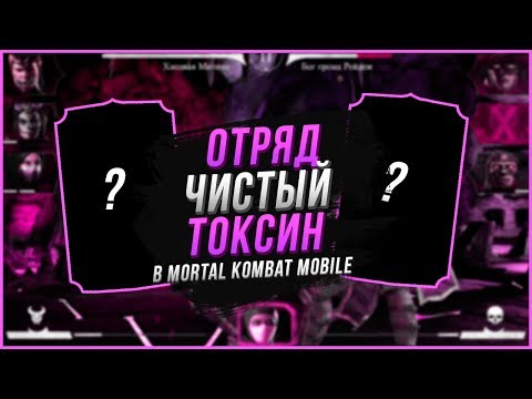 отряд ЧИСТЫЙ ТОКСИН в игре Мортал Комбат Х(Mortal Kombat X mobile) thumbnail
