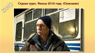 Страна чудес. Фильм 2016 года. (Описание)