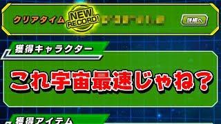 【ドッカンバトル】バトルロードで凄いタイムでた!【Dragon Ball Z …