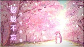 아련한 동양풍 음악 - 연연불망[戀戀不忘] (Sad Piano Music - Can