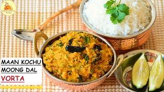 Moong Dal Maan Kochu Vorta | Mashed Taro Root and Yellow Lentils Preparation in Bengali Style