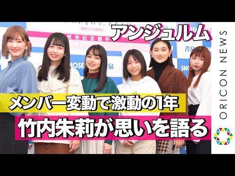 チャンネル登録:https://goo.gl/U4Waal ハロー!プロジェクトのアイドルグループ・アンジュルムが6日、東京・書泉グランデでドキュメンタリー...