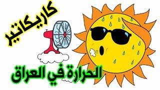 كاريكاتير عن ارتفاع درجات الحرارة العالية في العراق