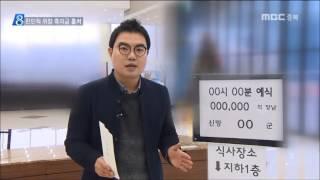 "MBC충북 NEWS 161207 ""식권줄게요&…"