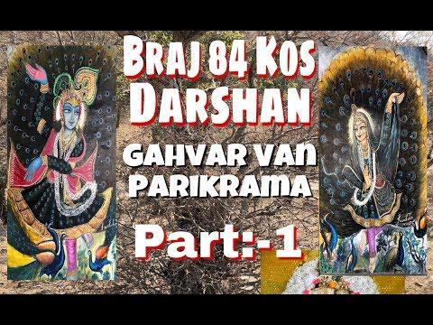 Gahavar Van Parikrama Barsana Part-1
