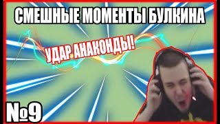 СМЕШНЫЕ МОМЕНТЫ БУЛКИНА №9 УДАР АНАКОНДЫ!