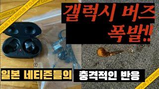 삼성 갤럭시버즈가 폭발하자 일본 네티즌들이 보인 충격적…