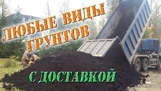 Чернозем для газонов. Грунт для дачи. Торф с доставкой. Ландшафт Строй.(, 2017-03-17T16:55:09.000Z)