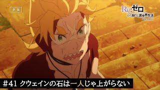 YouTube動画:TVアニメ『Re:ゼロから始める異世界生活』41話「クウェインの石は一人じゃ上がらない」予告