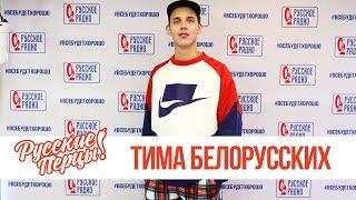 Тима Белорусских в Утреннем шоу «Русские Перцы» / О хитах, узнаваемости и интернете