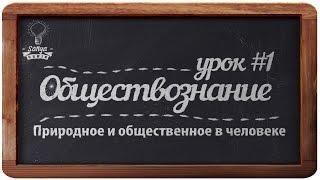 Обществознание. ЕГЭ. Урок №1.