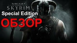 Правдивый обзор Skyrim Special Edition
