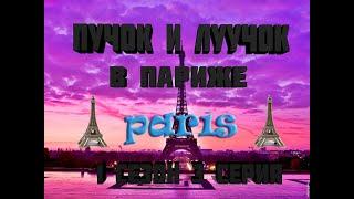 Пучок & Лучок в Париже  1 сезон 3 серия (орёл и решка пародия)