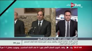 فيديو..خبير عسكرى: قرارات المجلس الأعلى لمكافحة الإرهاب يجب أن تكون  ملزمة