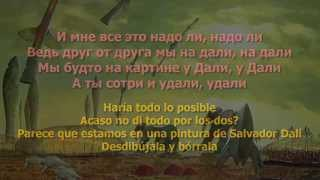 Download Егор Крид - Надо Ли (текст + испанский ) Mp3 and Videos