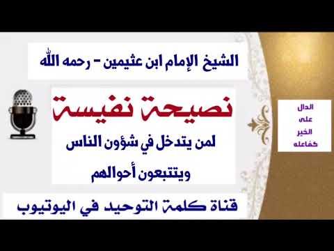 الشيخ ابن عثيمين رحمه الله نصيحة لمن يتدخل في شؤون الناس ويتتبعون أحوالهم Youtube
