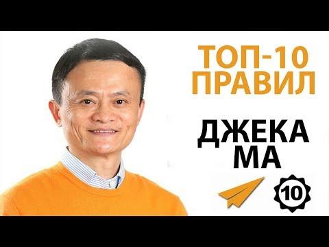 Не Жалуйся, Ищи Возможности - Правила Успеха Джека Ма