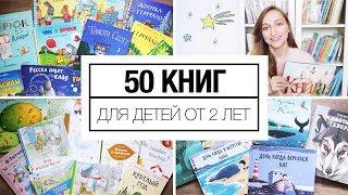 50 книг для детей от 2 лет и старше!