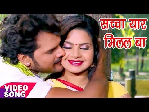 Dildar Milal Ba - Khesari Lal Yadav - Prem Rog Bhail - Bhojpuri Hit Songs 2017 new