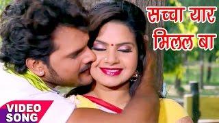 Dildar Milal Ba Khesari Lal Yadav - Prem Rog Bhail - Bhojpuri Hit new.mp3