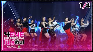4EVE Girl Group Star EP.03 | 1/4 | รอบ Group Performance : Unicorn VS Fox