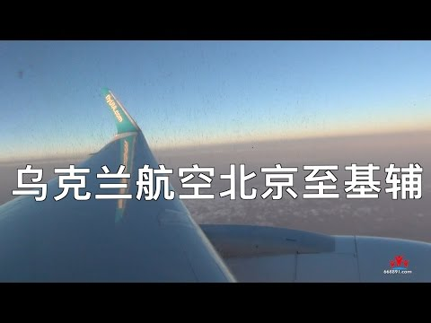 【Ukraine International Airlines】 Beijing to Kiev