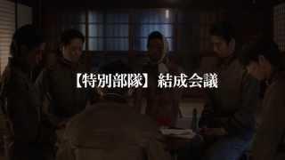 舞台×映画『不毛会議』映画編予告です! 〈ストーリー〉 某戦争中の某国...