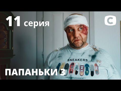 Комедия «Пaпaнькu 3» (2021) 1-11 серия из 16 HD