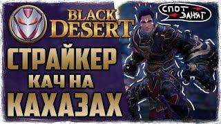 Black Desert | В погоне за АБСОЛЮТНЫМИ скилами | #страйкерВделе