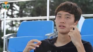 강원FC 영상매거진 2012년 2호 오재석 인터뷰 2부