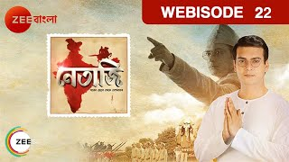 Netaji - নেতাজি | Webisode | Ep 22 | Feb 07, 2019 | Zee Bangla