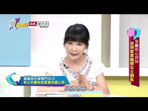 震震有詞#245 完整版 - 辛龍撕心裂肺 淚別愛妻國標女王劉真!