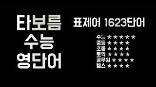 [타보름 수능 영단어 1623개] 영단어 강의 / 영어단어 외우기 (수능 필수 영어 단어 모음)