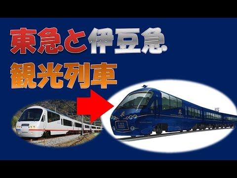 東急と伊豆急の観光列車ザ・ロイヤル・エクスプレス