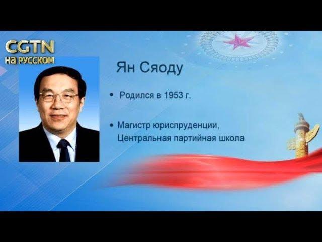Ян Сяоду избран главой государственной надзорной комиссии КНР [Age 0+]