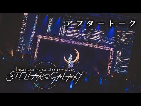 ソロライブアフタートーク‼🎵✨ / Solo Live AfterTalk💭【ホロライブ / 星街すいせい】