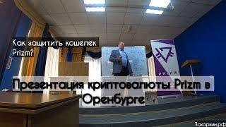 Презентация криптовалюты Prizm в Оренбурге. Криптовалюта будущего. Как обезопасить кошелёк Prizm.