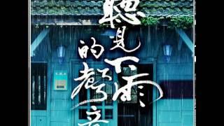 魏如昀 - 聽見下雨的聲音 (原版伴奏)