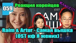 РЕАКЦИЯ КОРЕЙЦЕВ на Raim & Artur - Самая вышка (OST кф Я жених)
