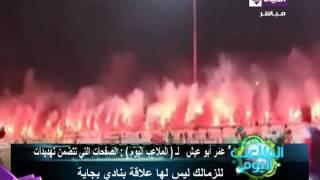 بالفيديو.. سفير مصر بالجزائر عن تهديدات جمهور بجاية: «سلوك فردي»