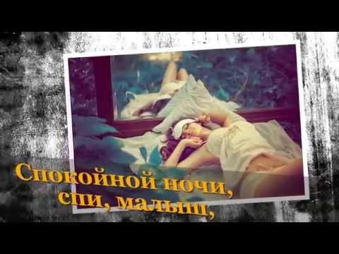 Смс спокойной ночи для девушки, красивые смс любимой