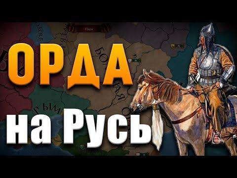 ОРДА ПРОТИВ РУСИ! - Europa Universalis 4 №2