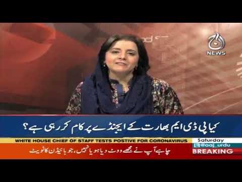 Bureau Report | 7th November 2020 | Aaj News