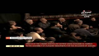 Watch Live! Speech by The Eminent Ayatollah Sayid Sadiq Shirazi for The Event of Ashura