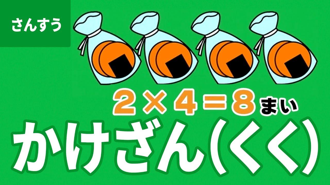 九九(かけ算)」にちゃれんじ! ...